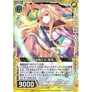 Z/X ゼクス 吹き抜ける『高潔』スド  レア ビギナーズパック BG01-018 card-museum