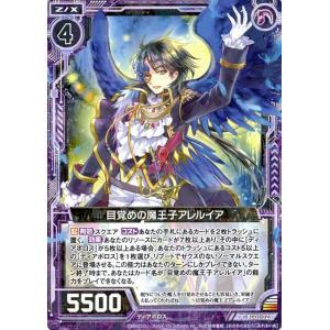 Z/X ゼクス 目覚めの魔王子アレルイア レア ビギナーズパック BG01-023 card-museum