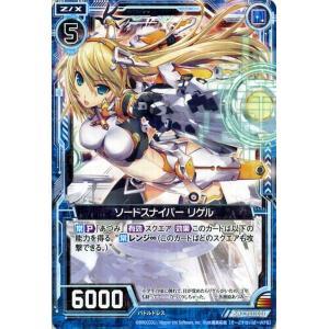 Z/X -ゼクス- ソードスナイパー リゲル(スーパーレア) キャラクターパック リゲル CP01|card-museum