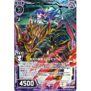 Z/X -ゼクス- 夜天の銀騎士アルモタヘル(レア) キャラクターパック アルモタヘル CP02|card-museum