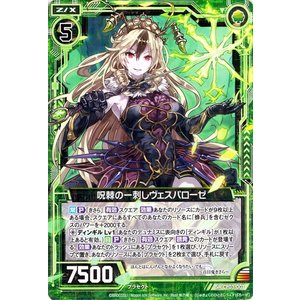 Z/X -ゼクス- 呪棘の一刺しヴェスパローゼ(スーパーレア) キャラクターパック ヴェスパローゼ CP03 card-museum
