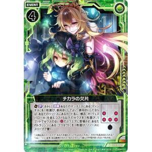 Z/X -ゼクス- チカラの欠片(レア) キャラクターパック ヴェスパローゼ CP03 card-museum