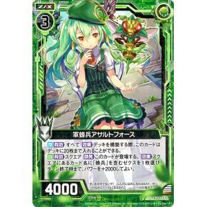 Z/X -ゼクス- 軍蜂兵アサルトフォース(ノーマル) キャラクターパック ヴェスパローゼ CP03 card-museum