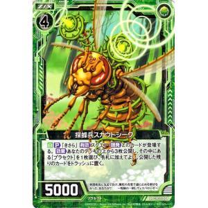 Z/X -ゼクス- 探蜂兵スカウトシーク(プロモーション) キャラクターパック ヴェスパローゼ CP03 card-museum