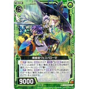 Z/X -ゼクス- 魔蜂姫ヴェスパローゼ(スーパーレア) キャラクターパック ヴェスパローゼ CP03|card-museum
