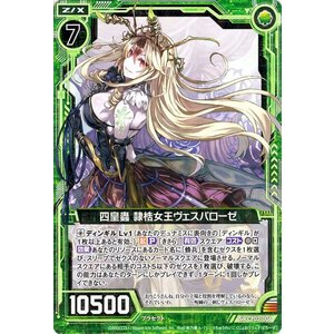 Z/X -ゼクス- 四皇蟲 隷梏女王ヴェスパローゼ(スーパーレア) キャラクターパック ヴェスパローゼ CP03 card-museum
