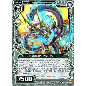Z/X -ゼクス- キャラクターパック 海真竜リダクトナム スーパーレア ハジマリノミコ CP05-005|card-museum