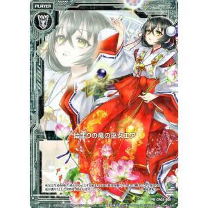 Z/X -ゼクス- キャラクターパック 始まりの竜の巫女エア プロモーション ハジマリノミコ CP05-P01|card-museum