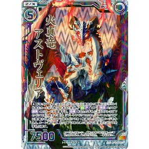 Z/X -ゼクス- キャラクターパック 火真竜アストヴェリア ホログラム ハジマリノミコ CP05H-004|card-museum