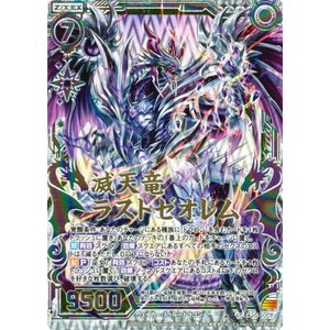 Z/X -ゼクス- キャラクターパック 滅天竜ラストゼオレム ホログラム ハジマリノミコ CP05H-006|card-museum