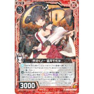 Z/X / ゼクス / 甲牙くノ一望月千代女(レア) / 真神降臨編 真竜の戦歌(ドラゴニック・オーダー)/E07-001 card-museum