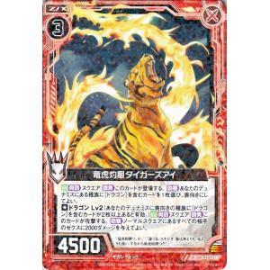 Z/X / ゼクス / 竜虎灼眼タイガーズアイ(レア) / 真神降臨編 真竜の戦歌(ドラゴニック・オーダー)/E07-004 card-museum