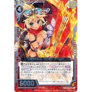Z/X / ゼクス / リミットレス・ウェポン アームド(スーパーレア) / 真神降臨編 真竜の戦歌(ドラゴニック・オーダー)/E07-006 card-museum