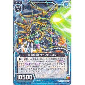 Z/X / ゼクス / 竜海砲后ドライブピニオン(レア) / 真神降臨編 真竜の戦歌(ドラゴニック・オーダー)/E07-020 card-museum