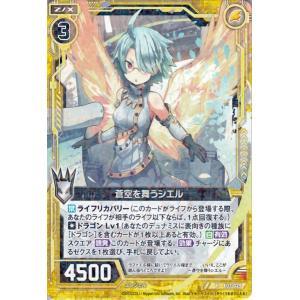 Z/X / ゼクス / 蒼空を舞うシエル(レア) / 真神降臨編 真竜の戦歌(ドラゴニック・オーダー)/E07-025 card-museum