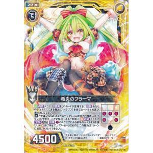 Z/X / ゼクス / 竜炎のフラーマ(レア) / 真神降臨編 真竜の戦歌(ドラゴニック・オーダー)/E07-026|card-museum
