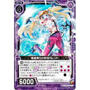 Z/X / ゼクス / 竜崩乗りの妙技カレント / 真神降臨編 真竜の戦歌(ドラゴニック・オーダー)/E07-040 card-museum