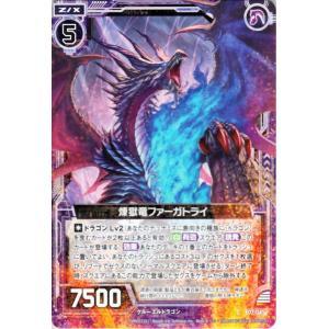 Z/X / ゼクス / 煉獄竜ファーガトライ / 真神降臨編 真竜の戦歌(ドラゴニック・オーダー)/E07-041|card-museum