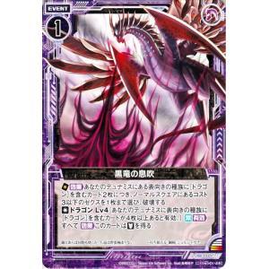 Z/X / ゼクス / 黒竜の息吹 / 真神降臨編 真竜の戦歌(ドラゴニック・オーダー)/E07-044 card-museum