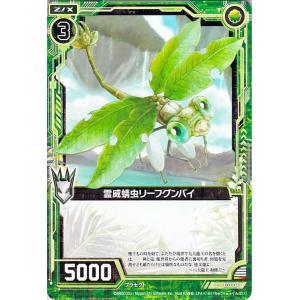 Z/X / ゼクス / 霊威蜻虫リーフグンバイ / 真神降臨編 真竜の戦歌(ドラゴニック・オーダー)/E07-049 card-museum