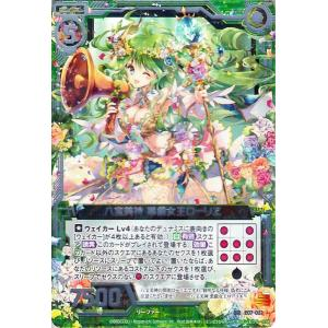Z/X / ゼクス / 八宝美神 悪戯女王ローリエ(スーパーレア) / 真神降臨編 真竜の戦歌(ドラゴニック・オーダー)/E07-051|card-museum