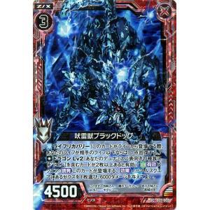 Z/X / ゼクス / 吠雷獣ブラックドッグ(ホログラム) / 真神降臨編 真竜の戦歌(ドラゴニック・オーダー)/E07-003 card-museum