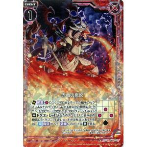 Z/X / ゼクス / 赤竜の息吹(ホログラム) / 真神降臨編 真竜の戦歌(ドラゴニック・オーダー)/E07-011 card-museum