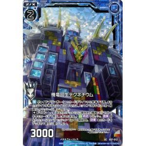 Z/X / ゼクス / 機竜回生テクネチウム(ホログラム) / 真神降臨編 真竜の戦歌(ドラゴニック・オーダー)/E07-012 card-museum