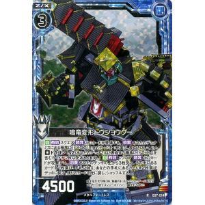 Z/X / ゼクス / 鳴竜変形トウショウグー(ホログラム) / 真神降臨編 真竜の戦歌(ドラゴニック・オーダー)/E07-014 card-museum