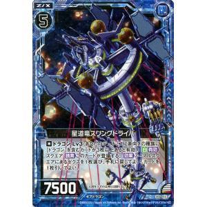 Z/X / ゼクス / 星道竜スリングドライバ(ホログラム) / 真神降臨編 真竜の戦歌(ドラゴニック・オーダー)/E07-018 card-museum