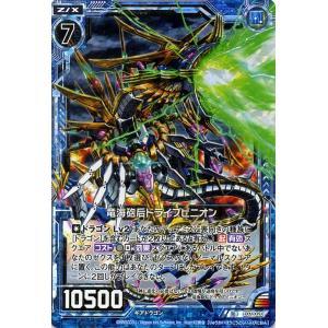 Z/X / ゼクス / 竜海砲后ドライブピニオン(ホログラム) / 真神降臨編 真竜の戦歌(ドラゴニック・オーダー)/E07-020 card-museum