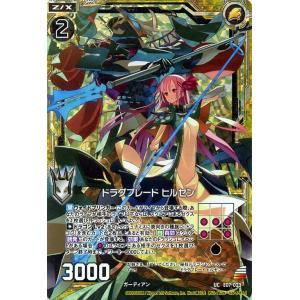 Z/X / ゼクス / ドラグブレード ヒルゼン(ホログラム) / 真神降臨編 真竜の戦歌(ドラゴニック・オーダー)/E07-023 card-museum