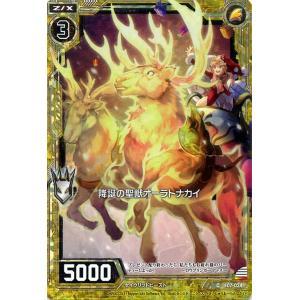 Z/X / ゼクス / 降誕の聖獣オーラトナカイ(ホログラム) / 真神降臨編 真竜の戦歌(ドラゴニック・オーダー)/E07-024 card-museum
