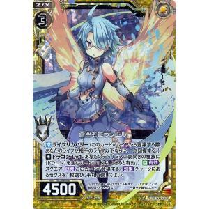 Z/X / ゼクス / 蒼空を舞うシエル(ホログラム) / 真神降臨編 真竜の戦歌(ドラゴニック・オーダー)/E07-025 card-museum