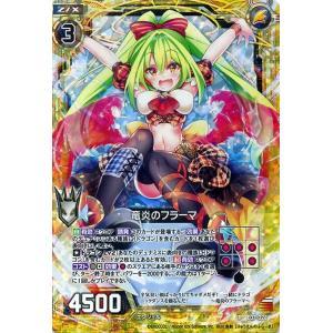 Z/X / ゼクス / 竜炎のフラーマ(ホログラム) / 真神降臨編 真竜の戦歌(ドラゴニック・オーダー)/E07-026 card-museum