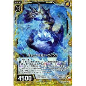 Z/X / ゼクス / 竜水の守護者オーラゲンブ(ホログラム) / 真神降臨編 真竜の戦歌(ドラゴニック・オーダー)/E07-027 card-museum