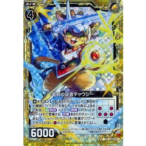 Z/X / ゼクス / 竜騎の従者チャウシー(ホログラム) / 真神降臨編 真竜の戦歌(ドラゴニック・オーダー)/E07-028 card-museum