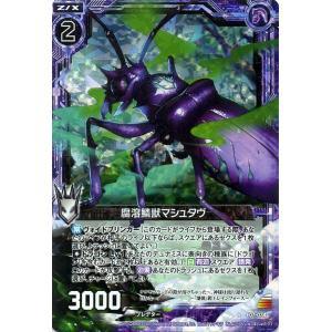 Z/X / ゼクス / 腐溶鱗獣マシュタヴ(ホログラム) / 真神降臨編 真竜の戦歌(ドラゴニック・オーダー)/E07-034 card-museum