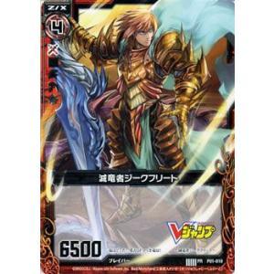 Z/X ゼクス カード 滅竜者ジークフリート (PR) / プロモーションカード|card-museum