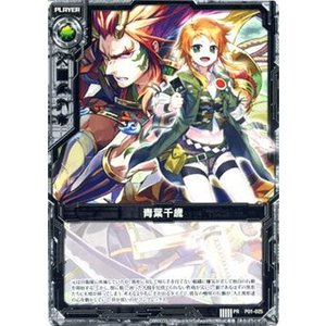 Z/X ゼクス カード 青葉千歳 (PR) / プロモーションカード|card-museum