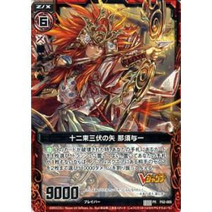 Z/X ゼクス カード 十二束三伏の矢 那須与一 (PR) / プロモーションカード|card-museum