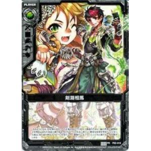 Z/X ゼクス カード 剣淵相馬 (PR) / プロモーションカード|card-museum