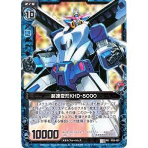 Z/X ゼクス カード 超速変形KHD-8000 (PR) / プロモーション|card-museum