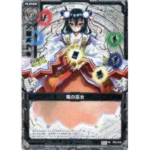 Z/X ゼクス カード 竜の巫女 (PR) / プロモーションカード|card-museum