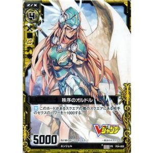 Z/X ゼクス カード 秩序のオルドル (PR) / プロモーションカード|card-museum