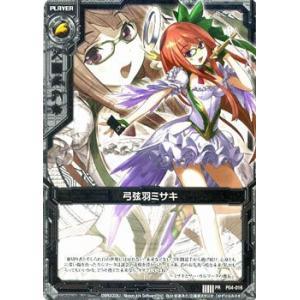 Z/X ゼクス カード 弓弦羽ミサキ (PR) / プロモーションカード|card-museum