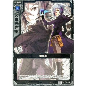 Z/X ゼクス カード 雷鳥超 (PR) / プロモーションカード|card-museum