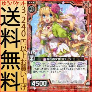 Z/X -ゼクス- プレミアムパック 春花の女神フローラ プロモーション ゼクプレ! ZP01-001 | ブレイバー 赤|card-museum