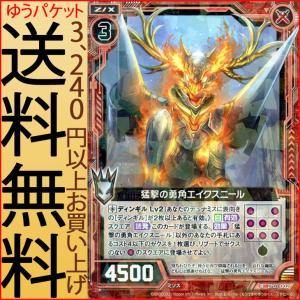 Z/X -ゼクス- プレミアムパック 猛撃の勇角エイクスニール レア ゼクプレ! ZP01-002 | ミソス 赤|card-museum