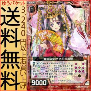 Z/X -ゼクス- プレミアムパック 繁栄の女神 木花咲耶姫 プロモーション ゼクプレ! ZP01-005 | ブレイバー 赤|card-museum